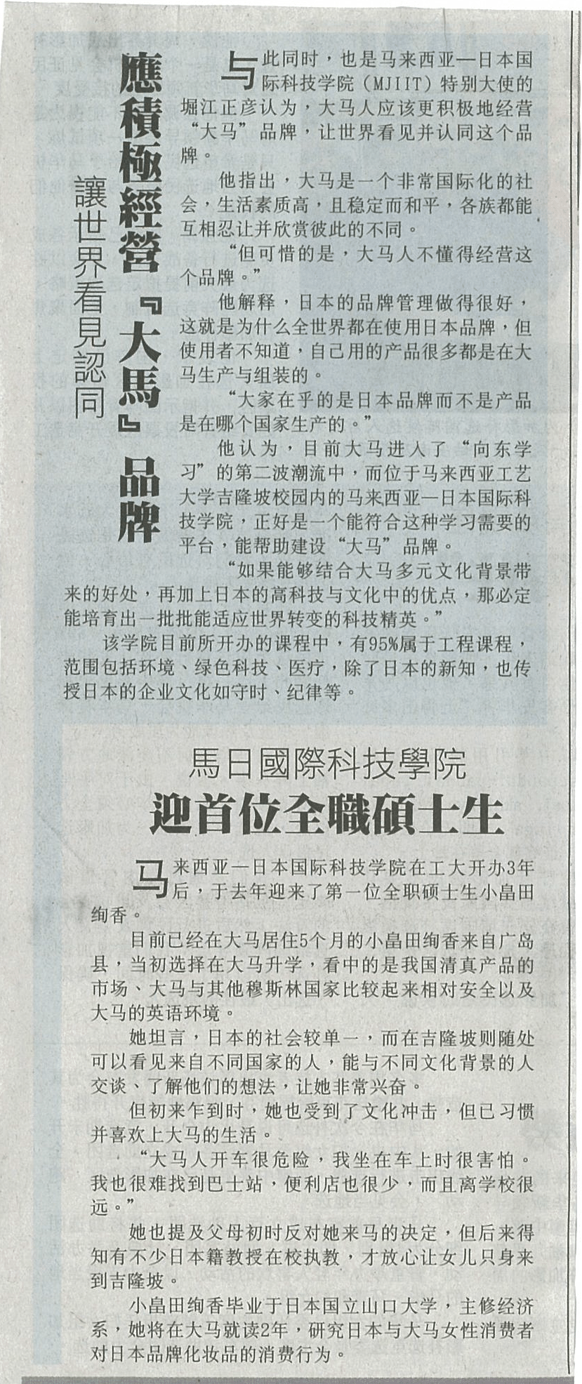 Sin-Chew-Daily_3